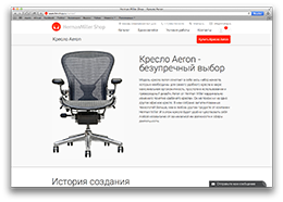 HermanMiller Shop