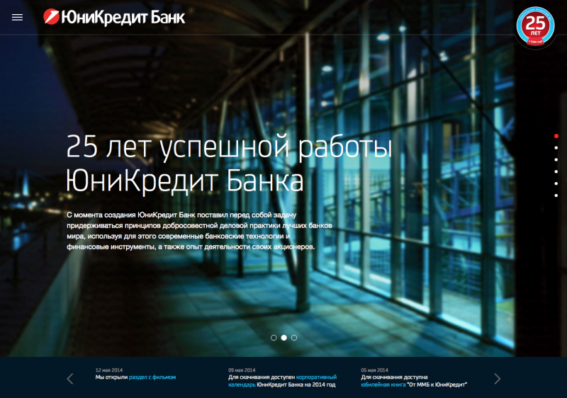 UniCredit Bank — 25 лет в России