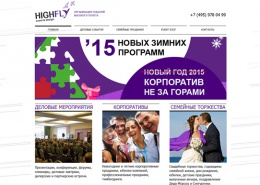 Cайт студии HIGH FLY event&design