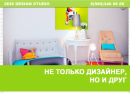 8dis design studio