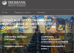 Сбербанк Private Banking